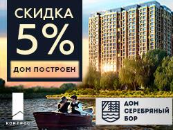 ЖК «Серебряный Бор» Дом построен! Скидка 5% на квартиры